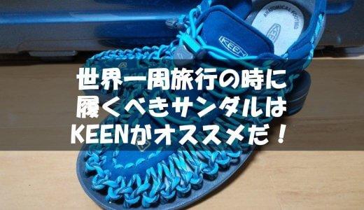 世界一周旅行の時に履くべきサンダルはKEENがオススメだ!