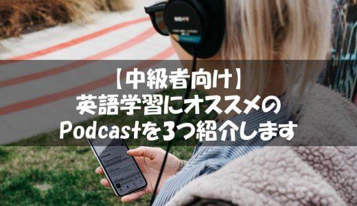 【中級者向け】英語学習にオススメのPodcastを3つ紹介します