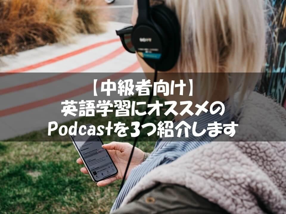 英語 podcast おすすめ