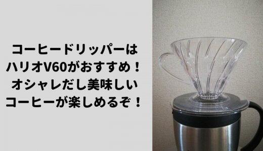 コーヒードリッパーはハリオV60がおすすめ!オシャレだし美味しいコーヒーが楽しめるぞ!