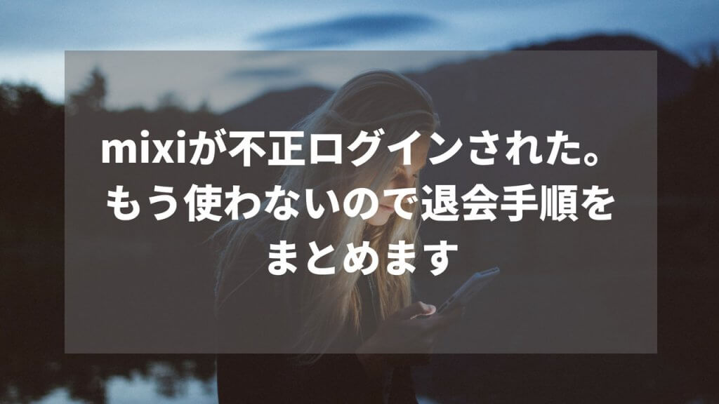 mixi 不正ログイン 退会手順