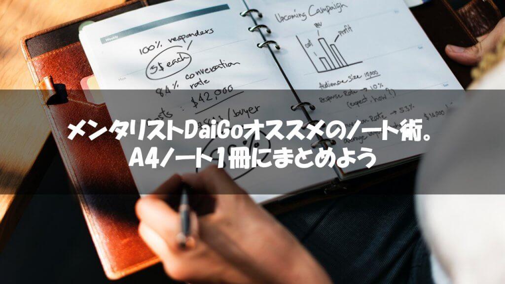 Daigo ノート術