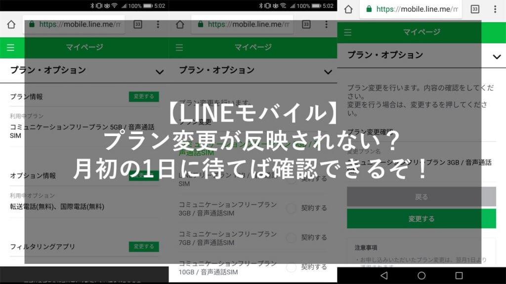 LINEモバイル プラン変更 タイミング