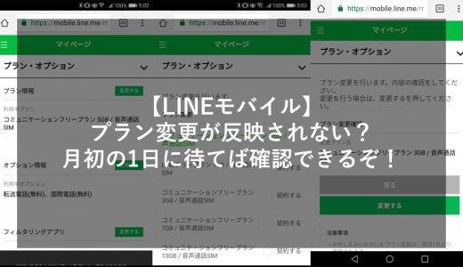 【LINEモバイル】プラン変更が反映されない?月初の1日に待てば確認できるぞ!