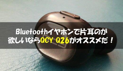 Bluetoothイヤホンで片耳のが欲しいならQCY Q26がオススメだ!
