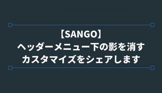 【SANGO】ヘッダーメニュー下の影を消すカスタマイズをシェアします