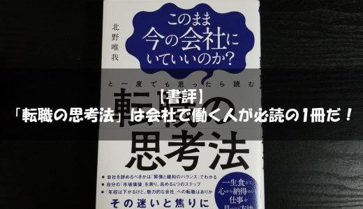 【書評】「転職の思考法」は会社で働く人が必読の1冊だ!