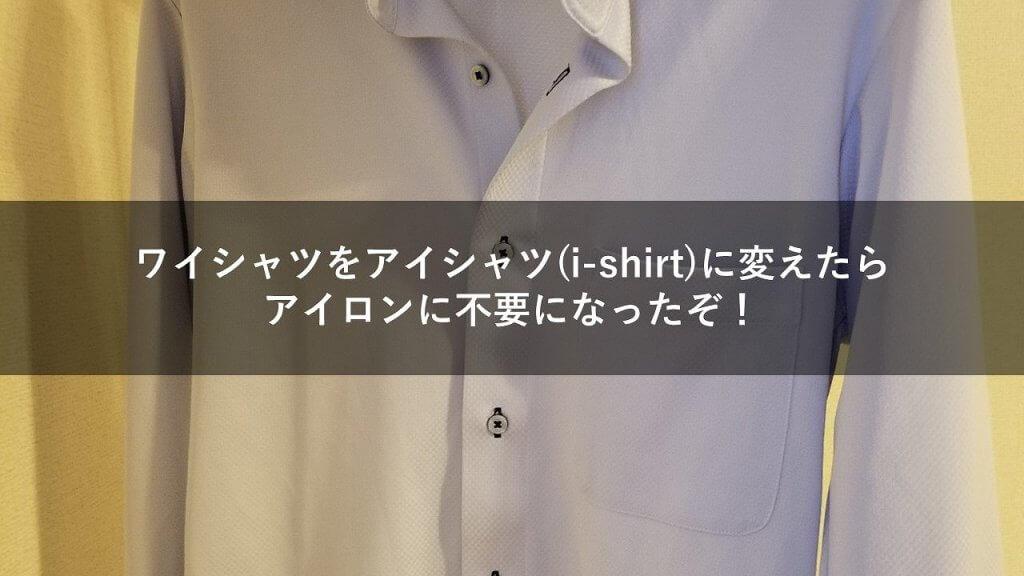 アイシャツ ノーアイロン