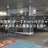 成田空港第3ターミナル バス アクセス