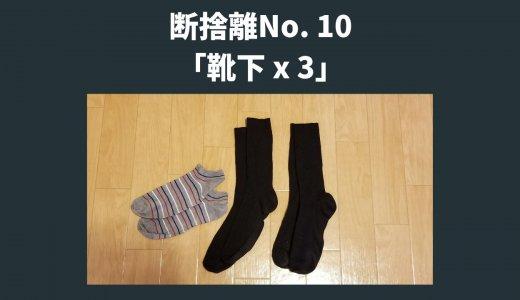 断捨離No. 10 靴下 x 3