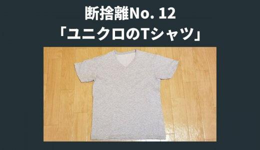 断捨離No. 12 ユニクロのTシャツ