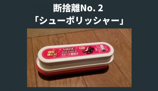 断捨離No. 2 シューポリッシャー