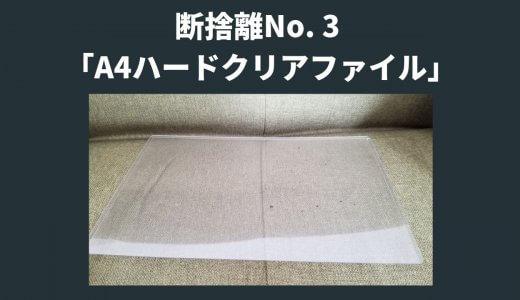 断捨離No. 3 A4ハードクリアファイル