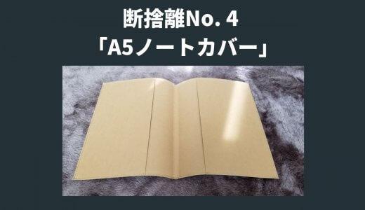 断捨離No. 4 A5ノートカバー