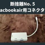 macbookair コネクター