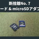 micro SD断捨離