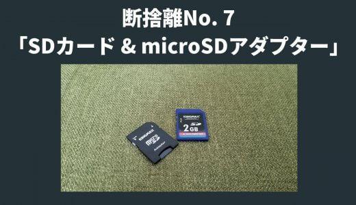 断捨離No. 7 SDカード & microSDアダプター