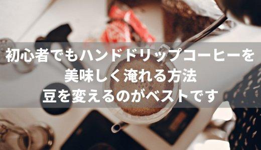 初心者でもハンドドリップコーヒーを美味しく淹れる方法。豆を変えるのがベストです