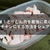 サラダチキン 簡単 レシピ