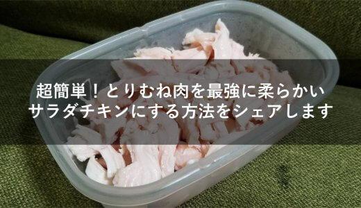 超簡単!とりむね肉を最強に柔らかいサラダチキンにする方法をシェアします