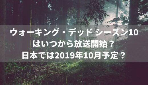 ウォーキング・デッド シーズン10はいつから放送開始?日本では2019年10月予定?