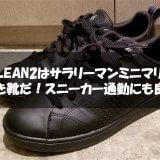 VALCLEAN2 サラリーマン ミニマリスト 靴