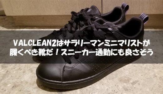 VALCLEAN2はサラリーマンミニマリストが履くべき靴だ!スニーカー通勤にも良さそう