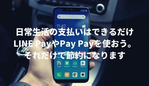 日常生活の支払いはできるだけLINE PayやPay Payを使おう。それだけで節約になります