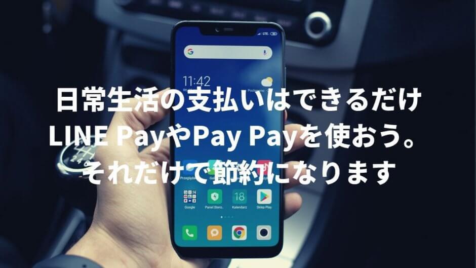 LINE Pay 節約