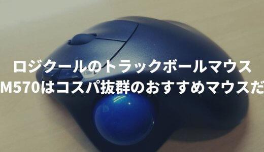 ロジクールのトラックボールマウスM570はコスパ抜群のおすすめマウスだ