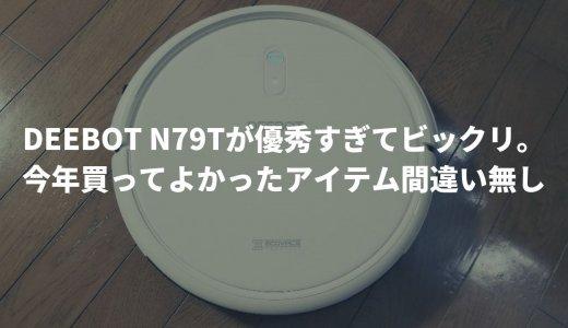 DEEBOT N79Tが優秀すぎてビックリ。今年買ってよかったアイテム間違い無し