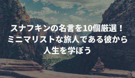 スナフキンの名言を10個厳選!ミニマリストな旅人である彼から学ぶ人生
