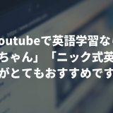 Youtube 英語学習 おすすめチャンネル