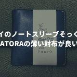 bellroy notesleeve HANATORA 薄い財布