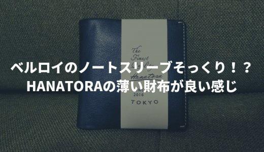 ベルロイのノートスリーブそっくり!?HANATORAの薄い財布が良い感じ