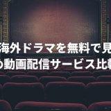 海外ドラマ 無料 おすすめ 動画配信サービス