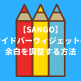 【SANGO】サイドバーウィジェットの余白を調整する方法