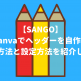 【SANGO】Canvaでヘッダーを自作!作成方法と設定方法を紹介します