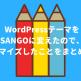 WordPressテーマをSANGOに変えたので、カスタマイズしたことをまとめました