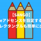 【SANGO】Googleアドセンスを設定する方法。ダブルレクタングルも簡単に出来ます